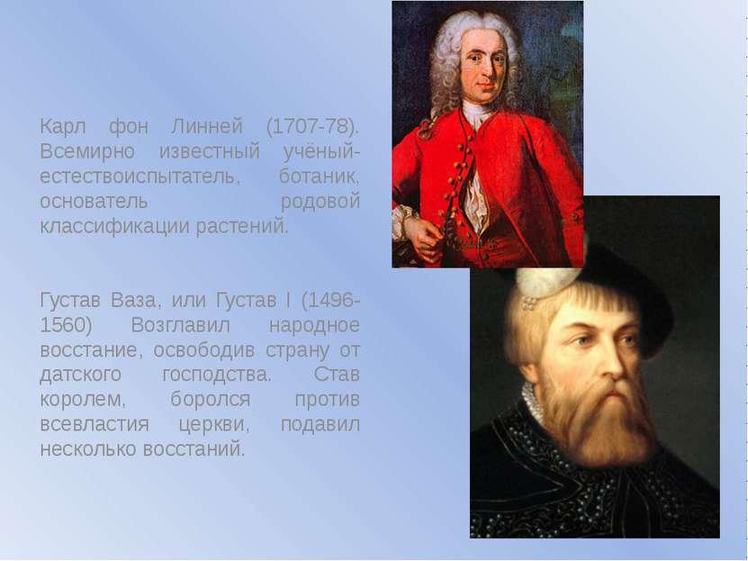 Карл фон Линней (1707-78). Всемирно известный учёный-естествоиспытатель, бота...
