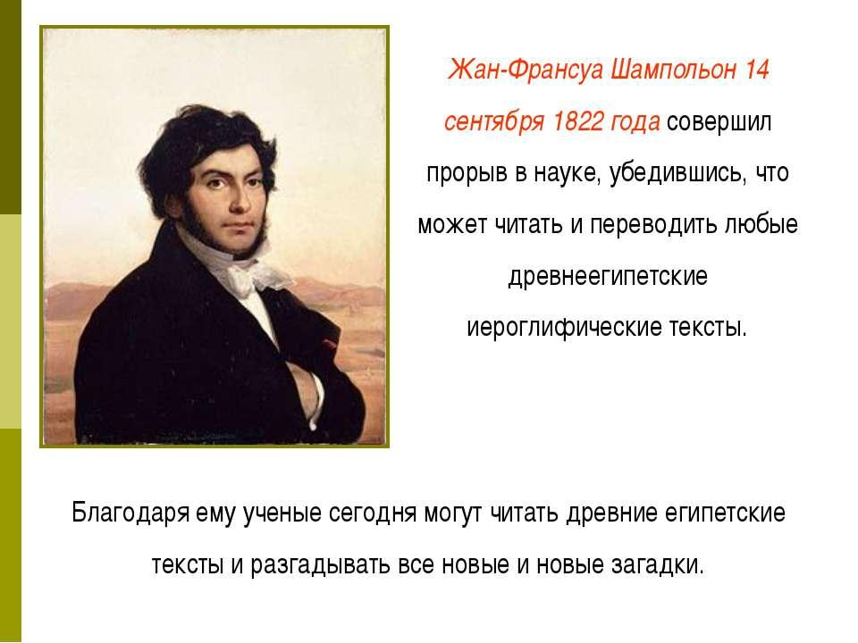 Жан-Франсуа Шампольон 14 сентября 1822 года совершил прорыв в науке, убедивши...