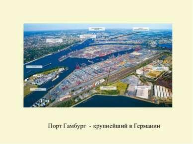 Порт Гамбург - крупнейший в Германии