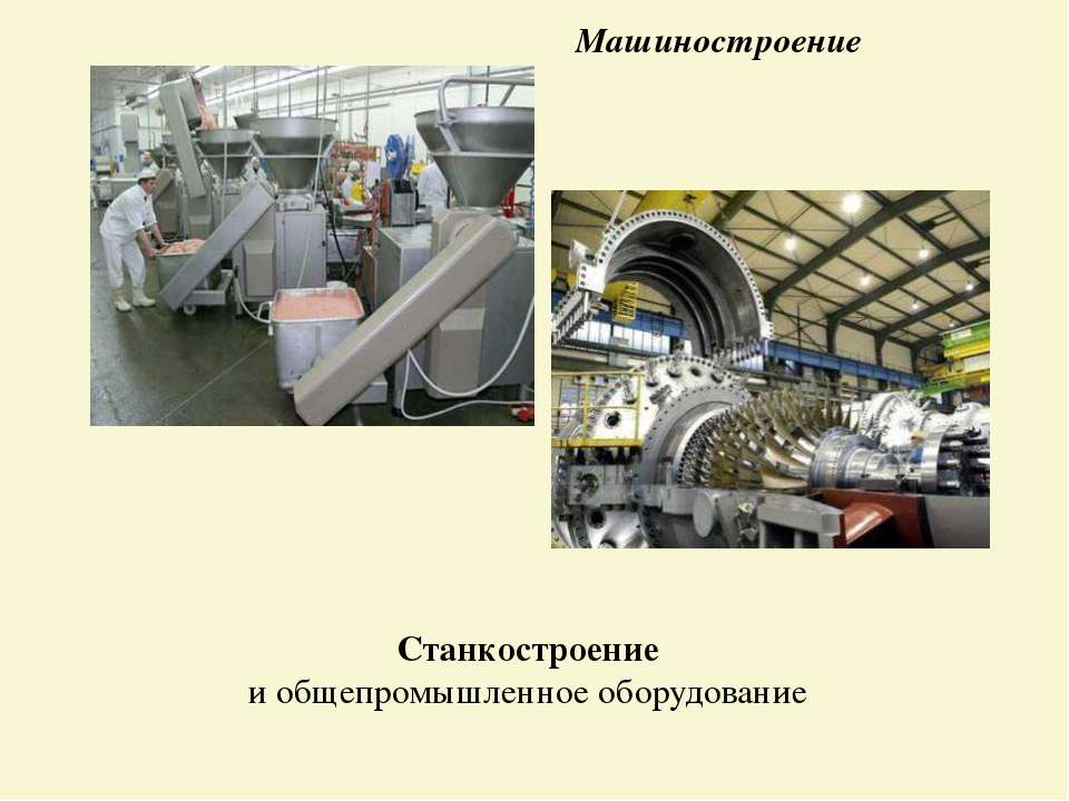 Станкостроение и общепромышленное оборудование Машиностроение