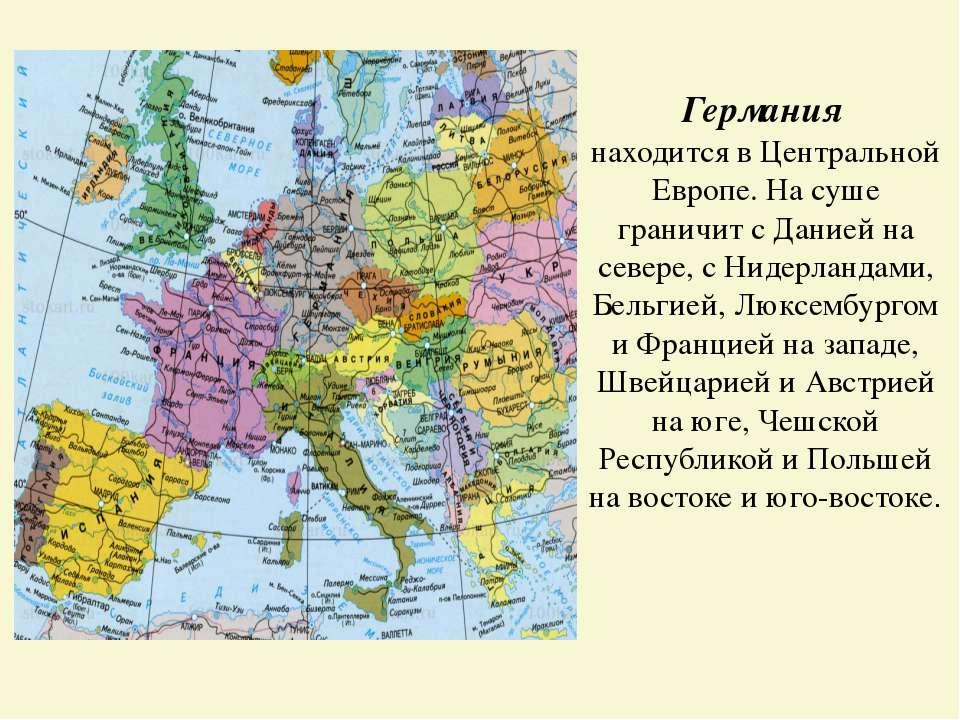 Германия находится в Центральной Европе. На суше граничит с Данией на севере,...