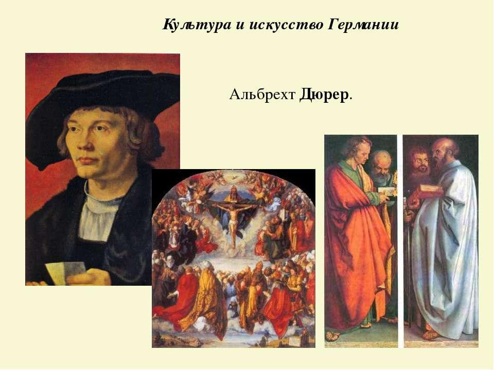 Культура и искусство Германии Альбрехт Дюрер.