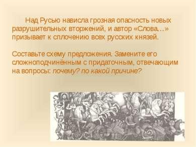 Над Русью нависла грозная опасность новых разрушительных вторжений, и автор «...
