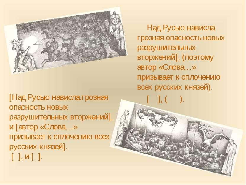 [Над Русью нависла грозная опасность новых разрушительных вторжений], и [авто...
