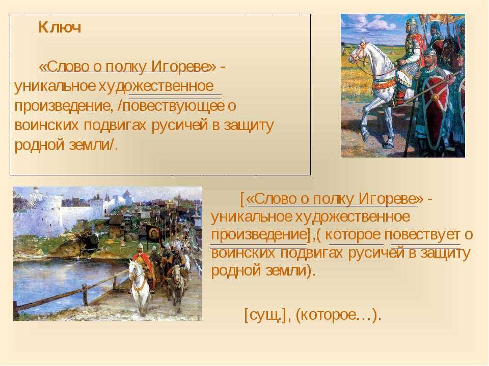 Ключ «Слово о полку Игореве» - уникальное художественное произведение, /повес...