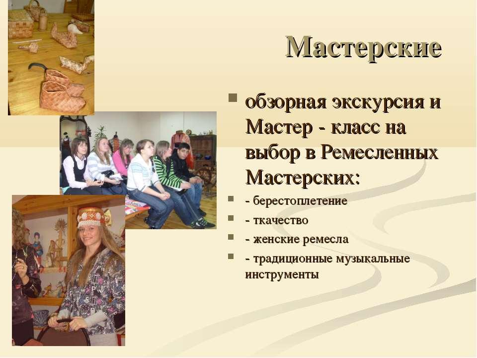 Мастерские обзорная экскурсия и Мастер - класс на выбор в Ремесленных Мастерс...