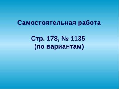 Самостоятельная работа Стр. 178, № 1135 (по вариантам)