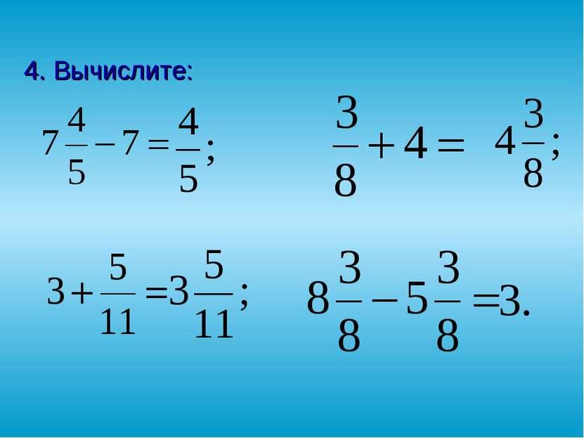 4. Вычислите: