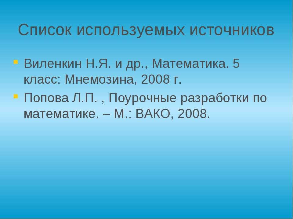 Список используемых источников Виленкин Н.Я. и др., Математика. 5 класс: Мнем...
