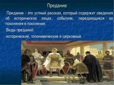 Предание Предание - это устный рассказ, который содержит сведения об историче...