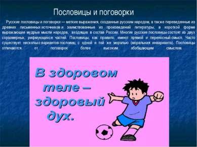 Пословицы и поговорки Русскиепословицыипоговорки— меткие выражения, созда...