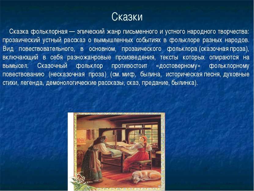 Сказки Сказка фольклорная— эпический жанр письменного и устного народного тв...