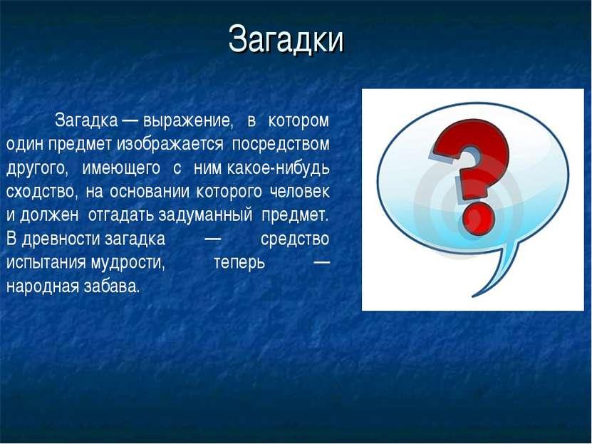 Загадки Загадка—выражение, в котором одинпредметизображается посредством ...