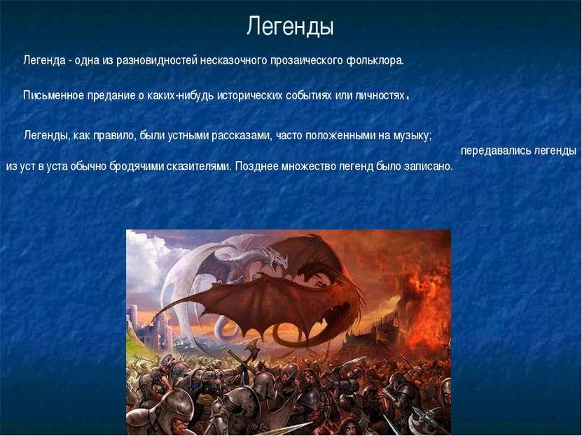 Легенды Легенда - одна из разновидностей несказочногопрозаическогофольклора...