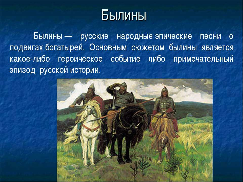 Былины Былины— русские народныеэпические песни о подвигахбогатырей. Основн...