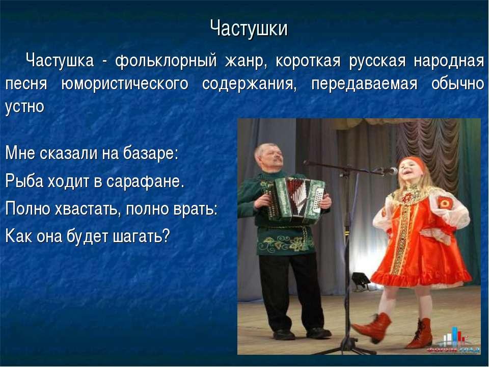 Частушки Частушка - фольклорный жанр, короткая русская народная песня юморист...