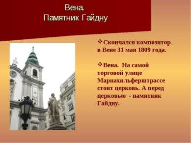 Скончался композитор в Вене 31 мая 1809 года. Вена. На самой торговой улице М...