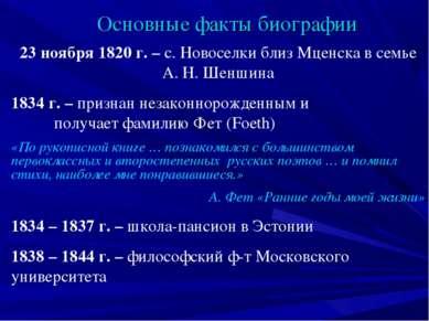 Основные факты биографии 23 ноября 1820 г. – с. Новоселки близ Мценска в семь...