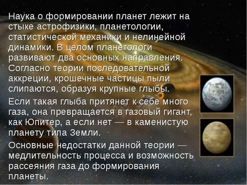 Наука о формировании планет лежит на стыке астрофизики, планетологии, статист...