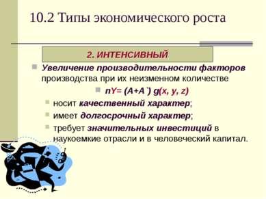 10.2 Типы экономического роста Увеличение производительности факторов произво...