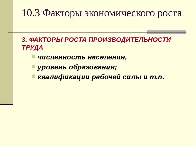 10.3 Факторы экономического роста 3. ФАКТОРЫ РОСТА ПРОИЗВОДИТЕЛЬНОСТИ ТРУДА ч...