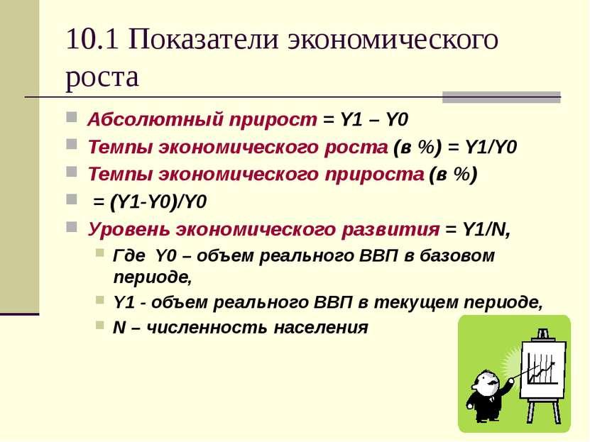10.1 Показатели экономического роста Абсолютный прирост = Y1 – Y0 Темпы эконо...