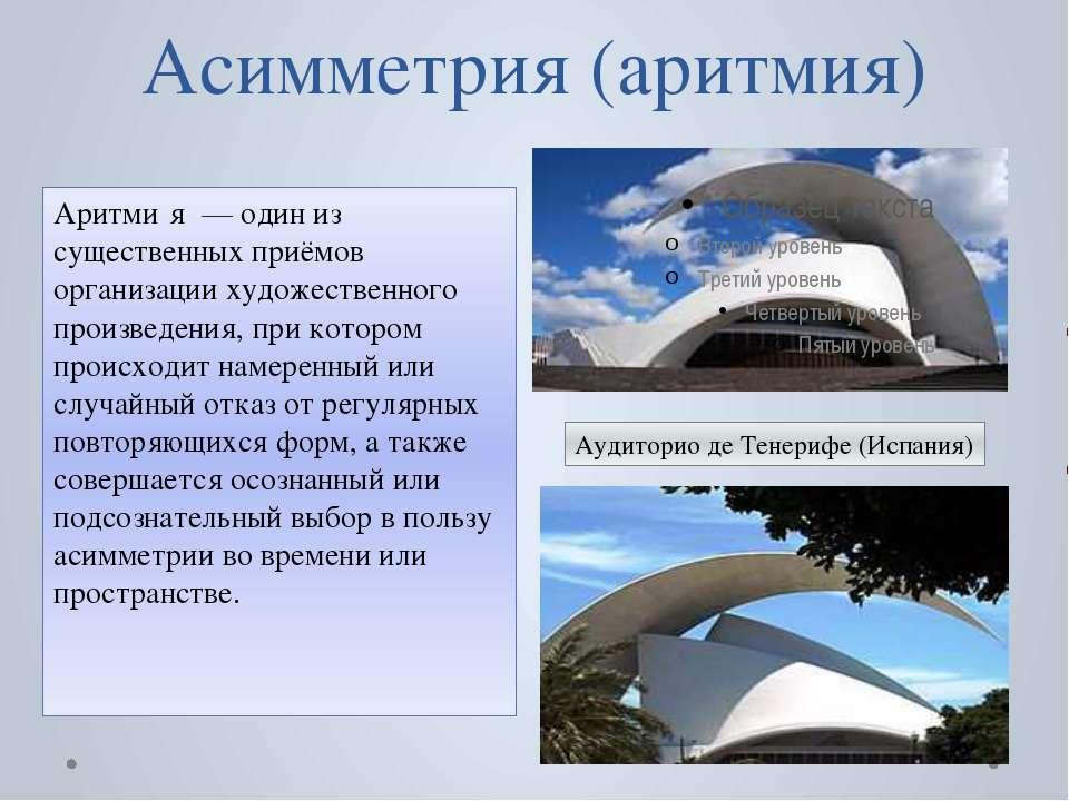 Асимметрия (аритмия) Аритми я — один из существенных приёмов организации худо...