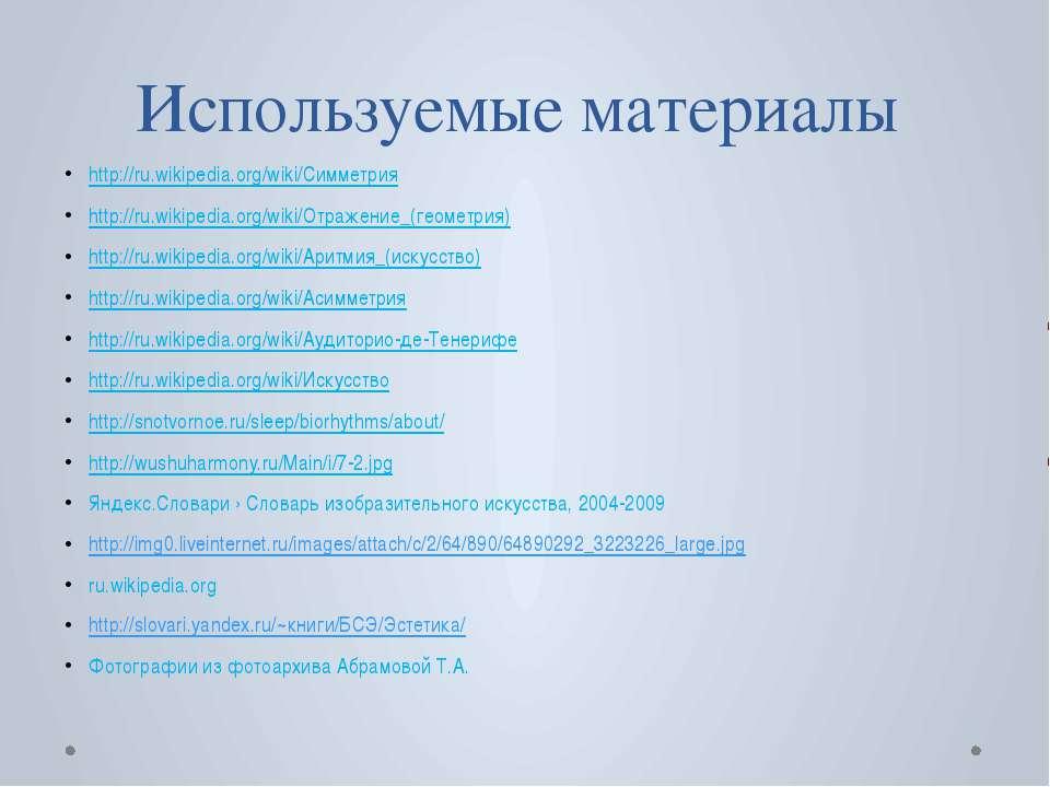 Используемые материалы http://ru.wikipedia.org/wiki/Симметрия http://ru.wikip...