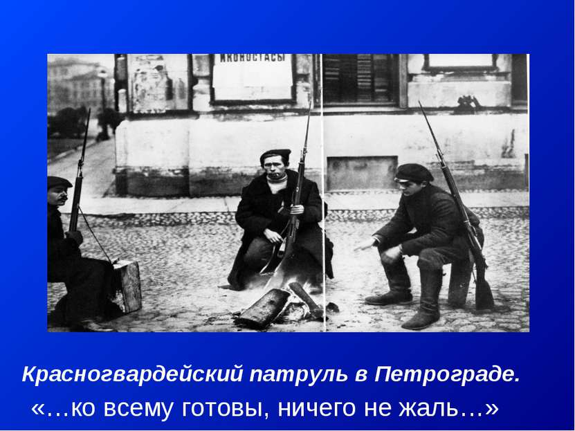 Красногвардейский патруль в Петрограде. «…ко всему готовы, ничего не жаль…»