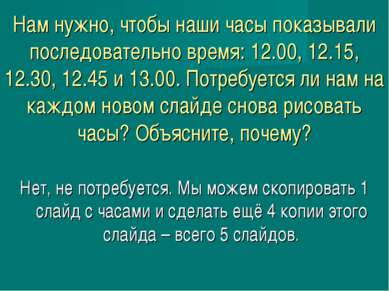 Нам нужно, чтобы наши часы показывали последовательно время: 12.00, 12.15, 12...