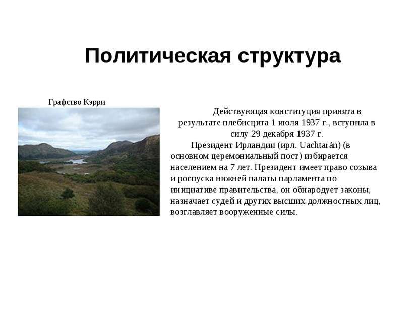 Политическая структура Графство Кэрри Действующая конституция принята в резул...