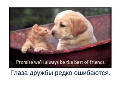 Глаза дружбы редко ошибаются.