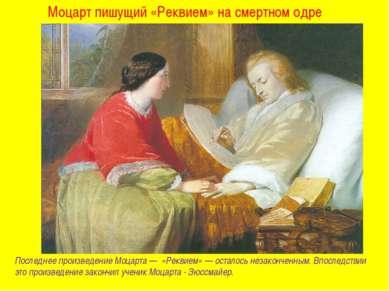 Моцарт пишущий «Реквием» на смертном одре Последнее произведение Моцарта — «Р...