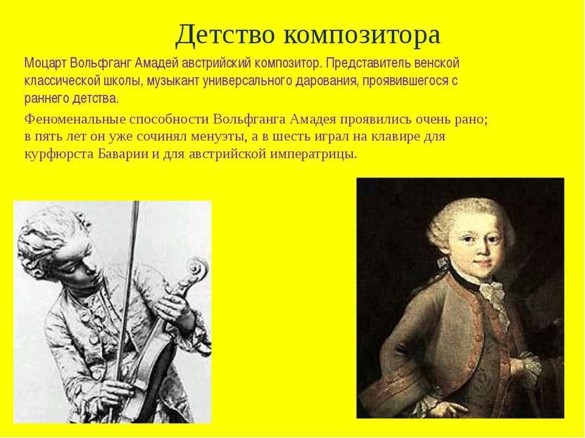 Детство композитора Моцарт Вольфганг Амадей австрийский композитор. Представи...