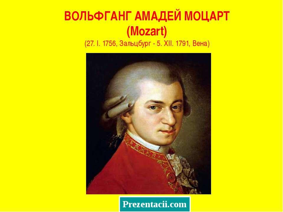 ВОЛЬФГАНГ АМАДЕЙ МОЦАРТ (Mozart) (27. I. 1756, Зальцбург - 5. XII. 1791, Вена)