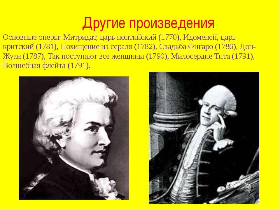 Другие произведения Основные оперы: Митридат, царь понтийский (1770), Идомене...