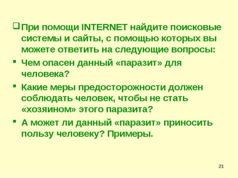 * При помощи INTERNET найдите поисковые системы и сайты, с помощью которых вы...