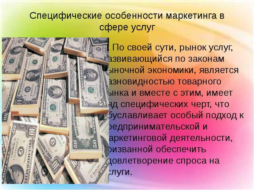 Специфические особенности маркетинга в сфере услуг По своей сути, рынок услуг...