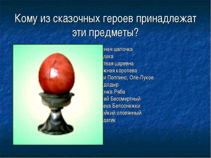 Кому из сказочных героев принадлежат эти предметы? 1. Красная шапочка 2. Золу...