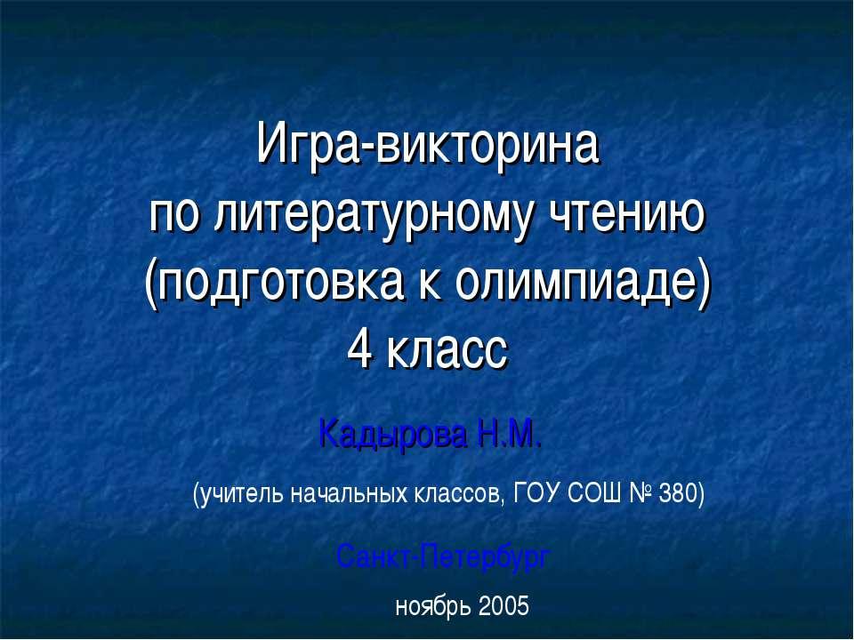 Игра-викторина по литературному чтению (подготовка к олимпиаде) 4 класс Кадыр...