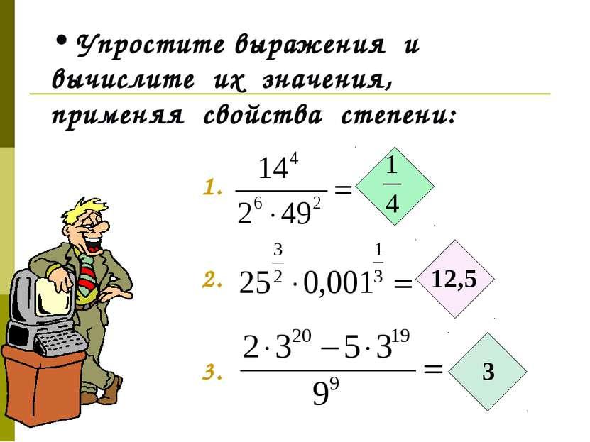 Упростите выражения и вычислите их значения, применяя свойства степени: 1. 2....