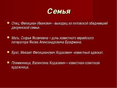 Семья Отец, Фелициан Иванович - выходец из литовской обедневшей дворянской се...