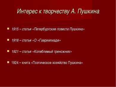 Интерес к творчеству А. Пушкина 1915 – статья «Петербургские повести Пушкина»...