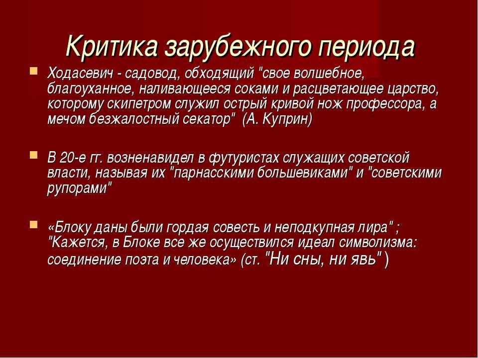 """Критика зарубежного периода Ходасевич - садовод, обходящий """"свое волшебное, б..."""