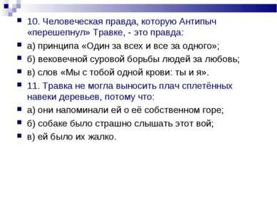 10. Человеческая правда, которую Антипыч «перешепнул» Травке, - это правда: а...