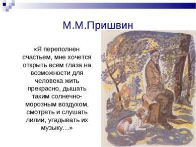 М.М.Пришвин «Я переполнен счастьем, мне хочется открыть всем глаза на возможн...