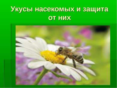 Укусы насекомых и защита от них