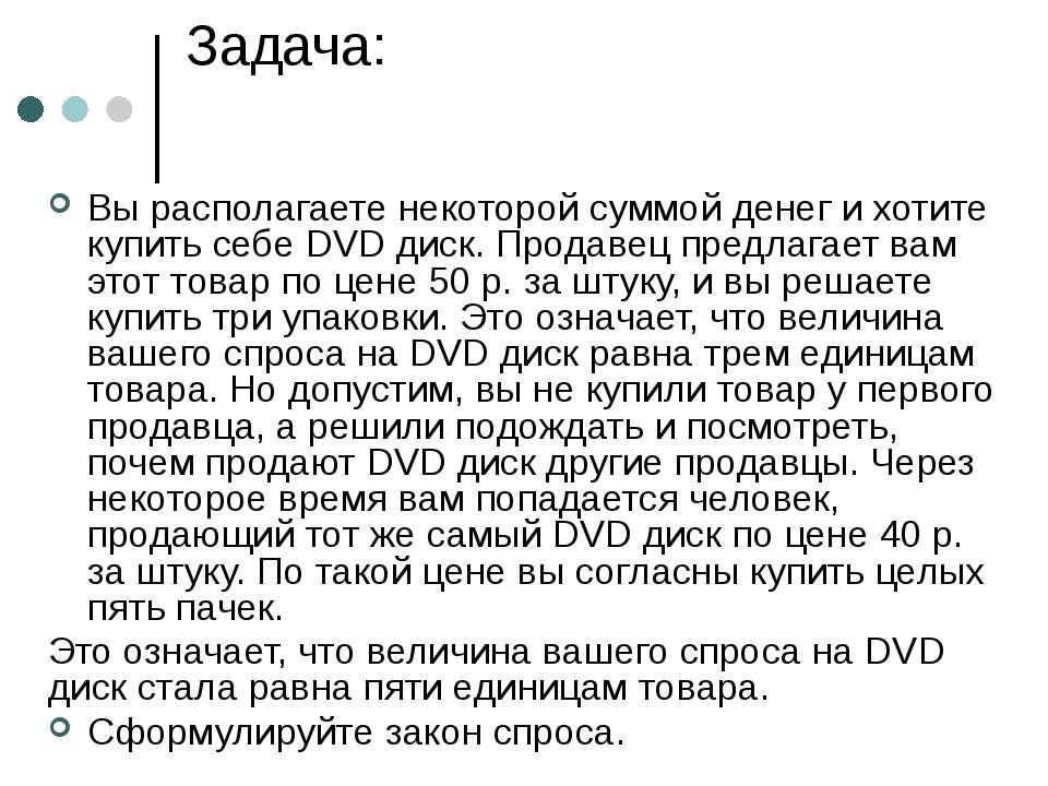 Задача: Вы располагаете некоторой суммой денег и хотите купить себе DVD диск....