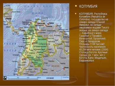 КАРТА КОЛУМБИЯ КОЛУМБИЯ, Республика Колумбия (Republica de Colombia), государ...