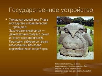 Государственное устройство Унитарная республика. Глава государства и правител...